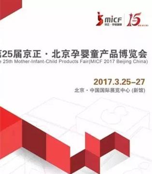 第25届京正孕婴童产品博览会  贝希与您相约北京