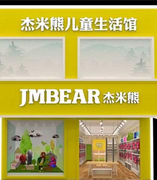"""杰米熊新店开业  一大波新店""""震撼""""袭来"""