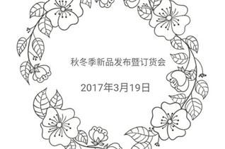 babudian巴布点2017秋冬订货会邀请函