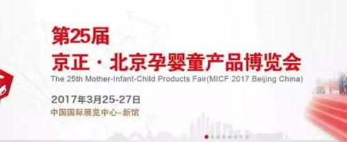 宜品乳业受邀出席京正北京孕婴童产品博览会