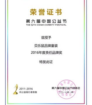 """热烈祝贺贝乐鼠荣获中国公益节""""2016年度责任品牌奖"""""""