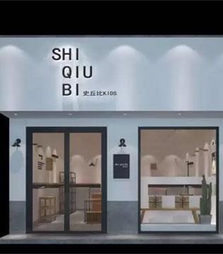 史丘比SHIQIUBI隆昌店4月10日盛大开幕