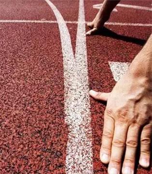 无所谓输在起跑线  而在乎孩子是否一直奔跑