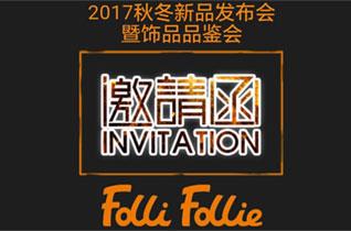 下一站  Folli Follie2017秋冬新品发布会暨饰品品鉴会