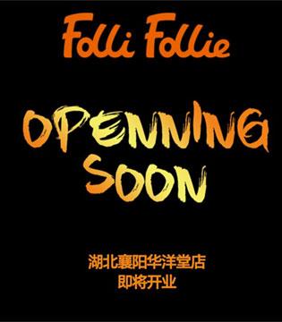春夜喜雨  Folli Follie湖北襄阳华洋堂店即将开业