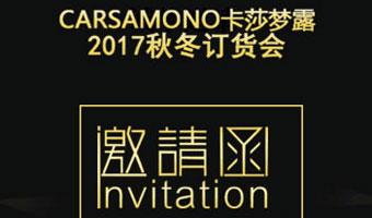 CARSAMONO卡莎梦露2017秋冬订货会邀请函