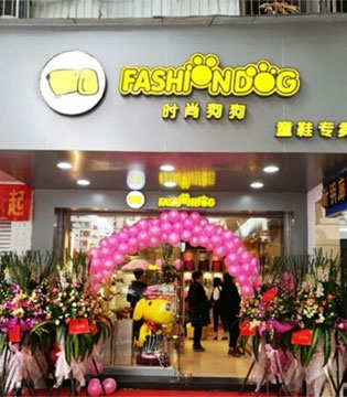热烈祝贺时尚狗狗第316家店在潮州新桥西开业