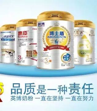 英博践行全方位保障奶粉品质承诺   树行业标杆