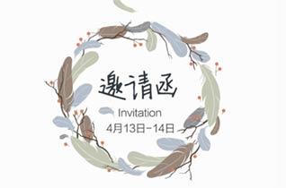 您有一份邀请函  贵族童话2017秋冬新品发布会即将开启
