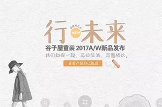 """谷子屋童装""""行・ 未来""""2017秋冬新品发布  河南郑州站"""