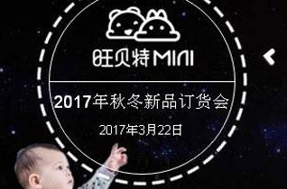 2017年旺贝特mini秋冬季订货会即将开始