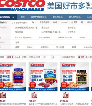 Costco背后推手 国际品牌如何正确打入中国