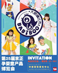 BABiBOO大眼睛比布北京京正孕婴童展邀请函