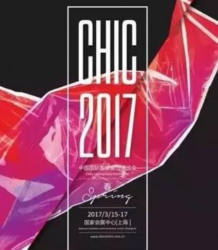 米喜迪携手CHIC2017  遇见不一样的夏天