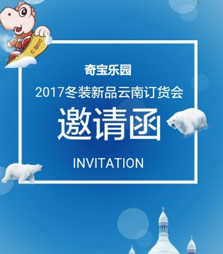 奇宝乐园2017冬装新品云南订货会即将隆重开幕