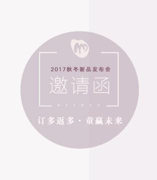 """meando米果2017""""童赢未来""""秋冬订货会邀请函"""