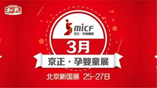 初心不忘  和氏乳业集团京正北京孕婴童展盛装来袭