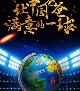 国足战胜韩国  除了这一球还有小熊尼奥这一球