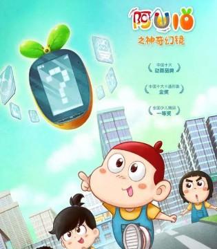 阿U风采  这家浙江动漫企业为什么能连续两年蝉联第一