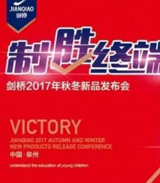 """剑桥2017""""制胜终端""""秋冬新品发布会即将震撼开启"""