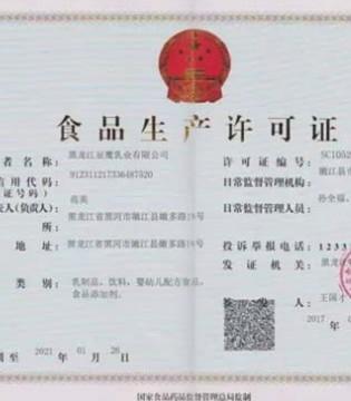 热烈祝贺辰鹰乳业顺利通过最严奶粉新证审核