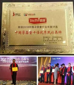 宜品乳业荣获2016年度中国孕婴童优秀民族品牌