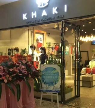 KHAKI云浮店新店开业  三大系列新品强势登场