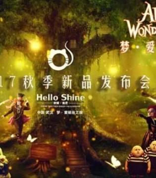 """Hello Shine""梦・爱丽丝之旅秋季新品发布会圆满成功"