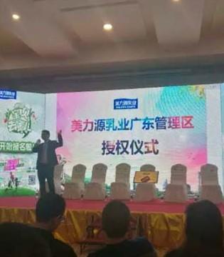 广东再签新区域  江门市杨老板签约美力源乳业