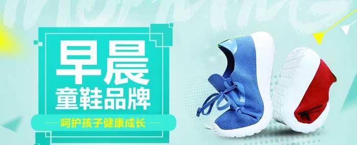 早晨童鞋品牌以品质为本  呵护孩子的健康成长