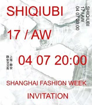 上海�r�b周  SHIQIUBI上海�r�b�L2017/AW秋冬大秀