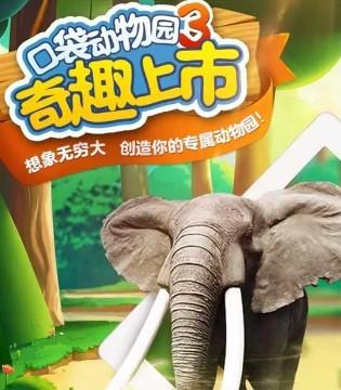 《口袋动物园3》新品上市  小熊尼奥史上最强AR新品