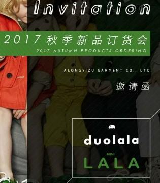 阿龙衣族2017秋季新品订货会即将在湖州旋风来袭
