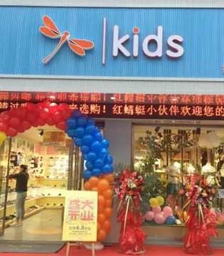 一言不合就开新店  红蜻蜓Kids七店同庆奏似任性