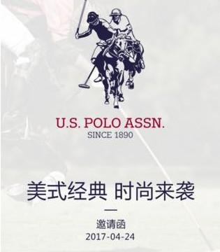 U.S.POLO ASSN品牌启动2017秋季新品发布会邀请函