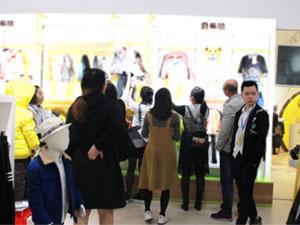 祝贺贝布熊2017秋冬新品发布会暨订货会圆满谢幕