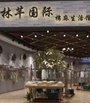 林芊国际棉麻生活馆  凯德Mall天津湾店萌动来袭