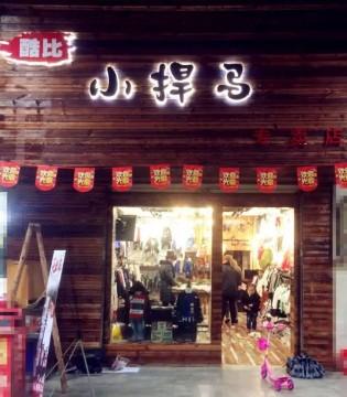 小捍马新店开不停  从黑龙江佳木斯开到广州百信广场