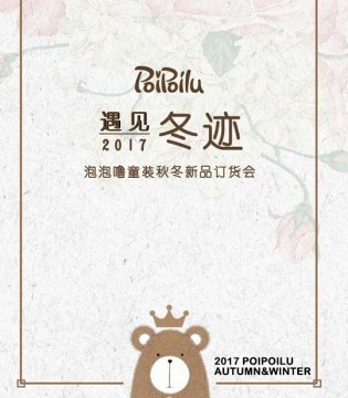 "POIPOILU泡泡噜童装2017""遇见冬迹""秋冬新品订货会"