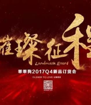 """乖乖狗2017""""璀璨 ・ 征程""""冬季新品发布会圆满落幕"""