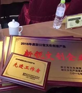 阿U获2016年度浙江省文化创意产业优秀文创企业等4项大奖