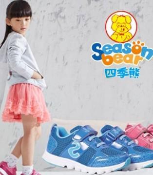 四季熊童鞋品牌 国内优质童鞋的最佳典范