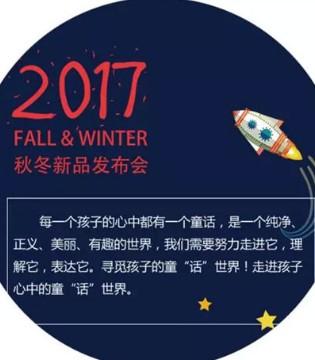 热烈祝贺NEEZA乐鲨2017 F/W秋冬发布会完美谢幕