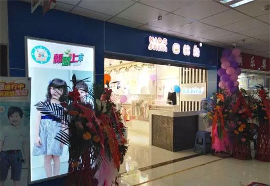 庆贺巴比兔童装新款全面上市  迎接开业高峰期