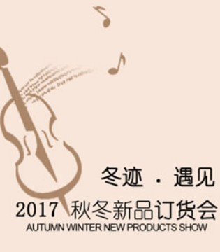 "POIPOILU 2017""冬迹遇见""秋冬订货会明天开始啦"