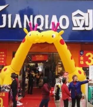 剑桥井冈山店形象升级盛大开业  高人气引爆旺销热潮