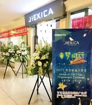 JIEXICA杰西凯2017冬季新品订货会成都站再创新高