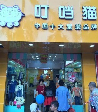 初夏有激情  叮当猫童装珠海香洲新店开业等你来嗨