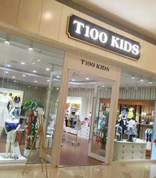 高大上的T100 kids童装成都双流海滨城新店隆重开业了