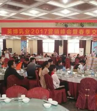 庆贺英博乳业2017年商丘站春季订货会取得圆满成功